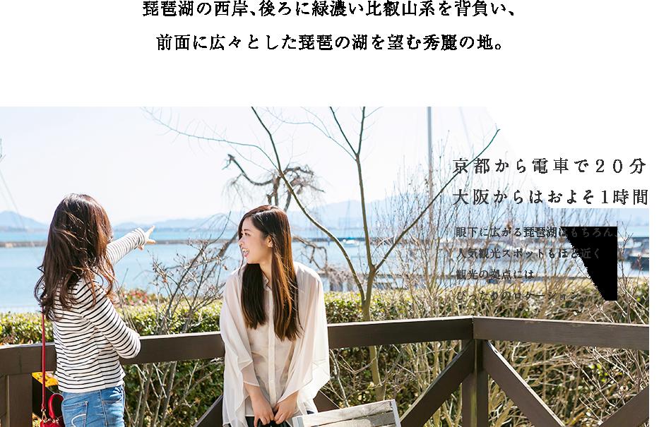琵琶湖の西岸、後ろに緑濃い比叡山系を背負い、全面に広々とした琵琶の湖を望む秀麗の地。