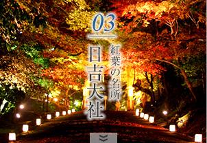 03紅葉の名所日吉大社