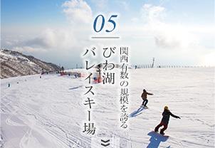 05関西有数の規模を誇る琵琶湖バレイスキー場