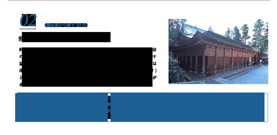 02世界遺産比叡山延暦寺